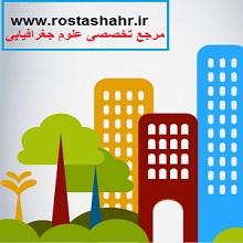 رشد هوشمند شهری (Urban Smart Growth) - مســکن