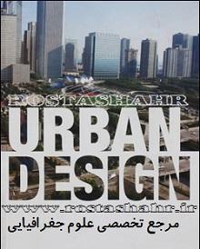 ضرورت تهيه طرحهاي شهري در ساز و كار نظام شهرنشيني
