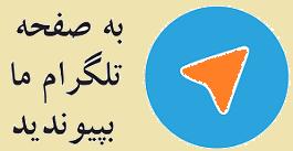 تلگرام روستاشهر