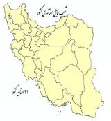 شیپ فایل استانهای کشور