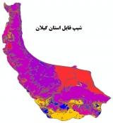 شیپ فایل کاربری اراضی استان گیلان