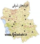 شیپ فایل استان آذربایجان شرقی