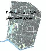 شیپ فایل منطقه 3 شهرداری شهر اصفهان