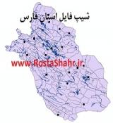 شیپ فایل استان فارس