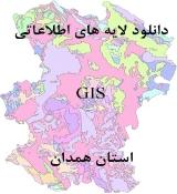 شیپ فایل استان همدان