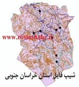 شیپ فایل استان خراسان جنوبی