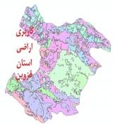 کاربری اراضی استان قزوین