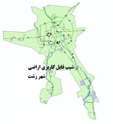 شیپ فایل کاربری اراضی شهر رشت