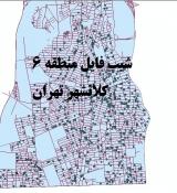 شیپ فایل منطقه 6 شهر تهران